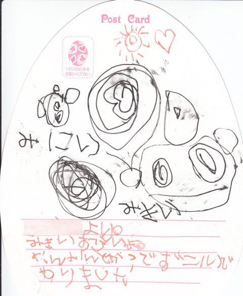 letter_0001.jpg